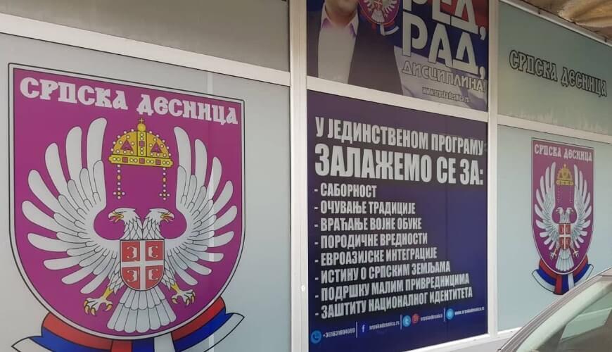 Srpska desnica
