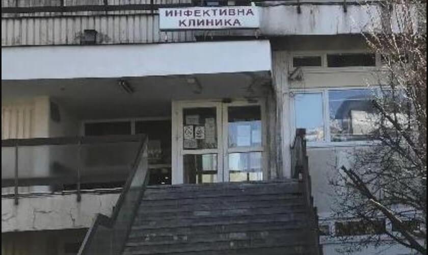 Infektivna klinika