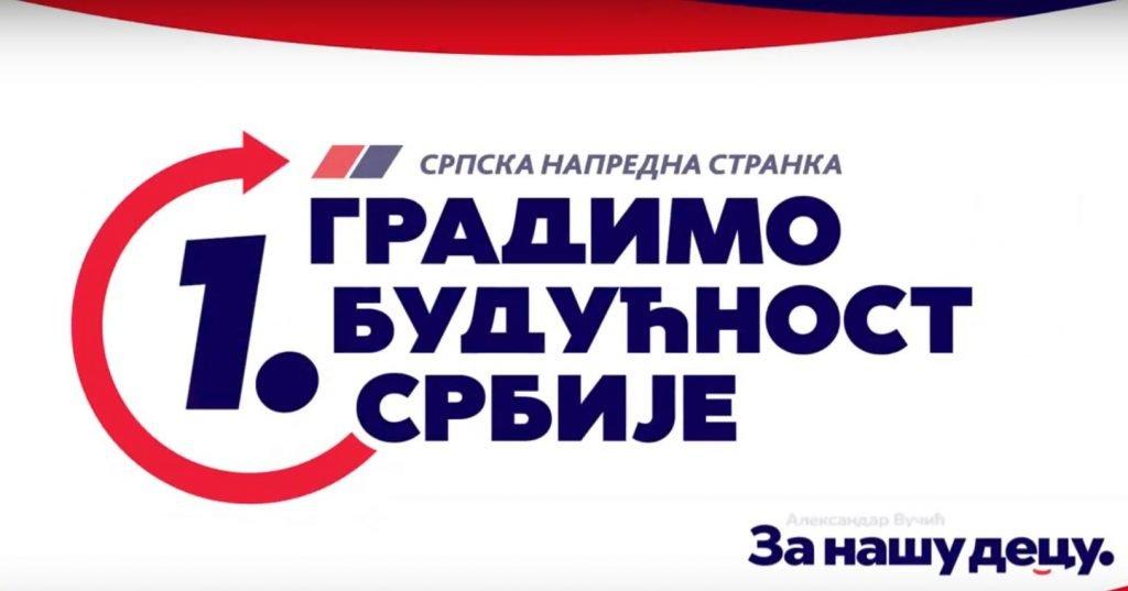 Za našu decu/budućnost Srbije